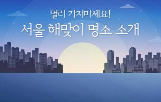 [서울 See 뉴스] 멀리가지 마세요! -서울 해맞이 명소 소개