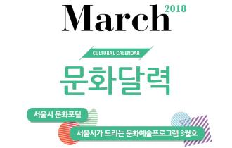 서울시가 전해드리는 3월의 문화달력(2018)
