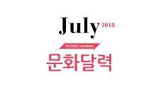 서울시가 전해드리는 7월의 문화달력(2018)
