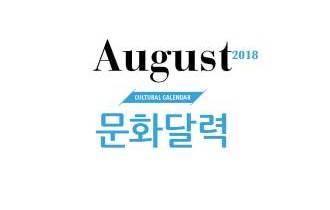 서울시가 전해드리는 8월의 문화달력(2018)