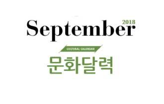 서울시가 전해드리는 9월의 문화달력(2018)