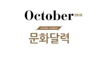 서울시가 전해드리는 10월의 문화달력(2018)
