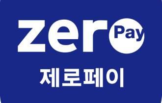 [카드뉴스] 서울 제로페이 가맹점 10만호점 돌파