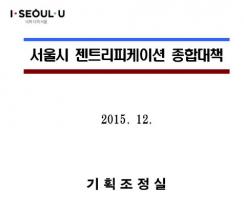 서울시 젠트리피케이션 종합대책