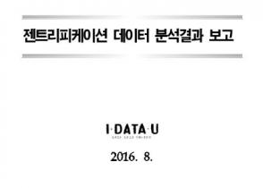 젠트리피케이션 데이터 분석결과 보고