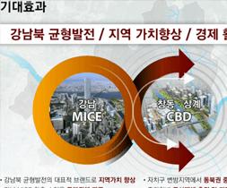 중랑천 중심, 동북권 미래비전 발표 기자설명회