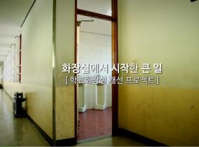 소통방통-상상력으로 멋진 공간이 되는 학교 화장실 (2017.01)