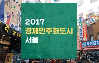 [카드뉴스] 2017 경제민주화도시 서울