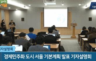 경제민주화 도시 서울 기본계획 발표 기자설명회