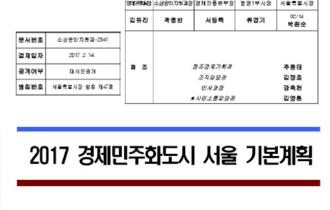 2017 경제민주화도시 서울 기본계획