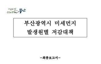부산시 미세먼지발생원별 저감대책 용역
