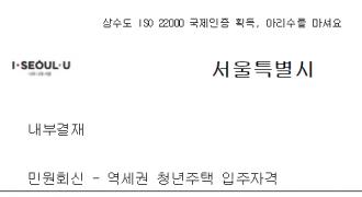 민원회신 - 역세권 청년주택 입주자격