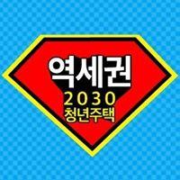 역세권 2030 청년주택 페이스북 페이지