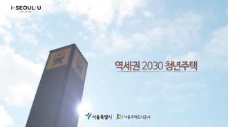 """청년에게 희망을 선물하는 """"나""""를 위한 2030 청년주택"""