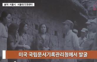 소통방통(17.7.10.월.870회)-(한국인 위안부 영상 세계 최초 공개)