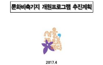 문화비축기지 개원프로그램 추진계획