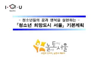 청소년들의 꿈과 행복을 실현하는 '청소년 희망도시 서울' 기본계획
