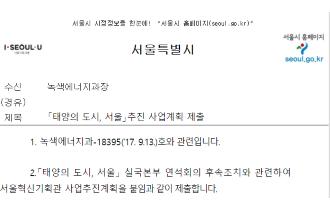 「태양의 도시, 서울」추진 사업계획 제출