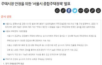 주택시장 안정을 위한 '서울시 종합주택정책' 발표