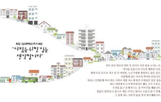 임대주택 PART 1. 임대주택의 변신