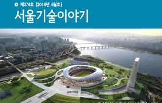 서울기술이야기(2018년 6월호)