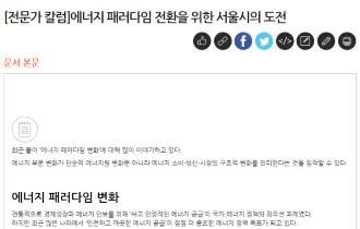 [전문가 칼럼]에너지 패러다임 전환을 위한 서울시의 도전