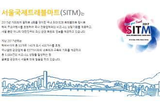서울국제트래블마트