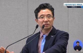 [브리핑] 서울관광 중기 발전계획 발표