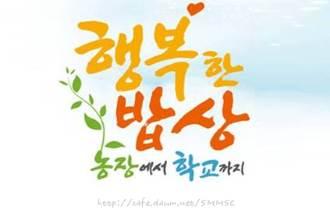 서울시 친환경급식 행복한 밥상
