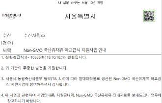 Non-GMO 국산유채유 학교급식 지원사업 안내