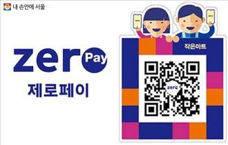 소비자 입장에서 '제로페이 서울'이 반가운 이유