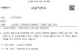 소상공인 간편결제(서울페이) 가맹점 모집 독려