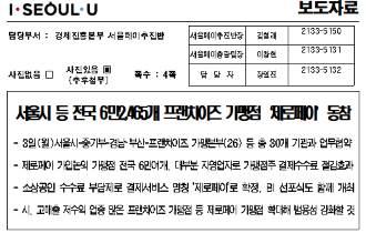 서울시 등 전국 6만2,465개 프랜차이즈 가맹점'제로페이'동참