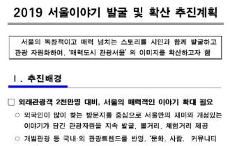 2019 서울이야기 발굴 및 확산 추진계획