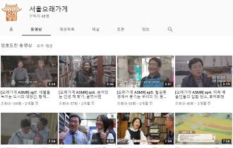 서울오래가게 유튜브 채널