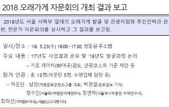 2018 오래가게 자문회의 개최 결과 보고