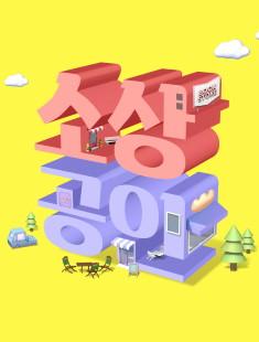 서울시, 연매출 2억원 미만 자영업자에 `생존자금` 70만원×2개월 현금지급
