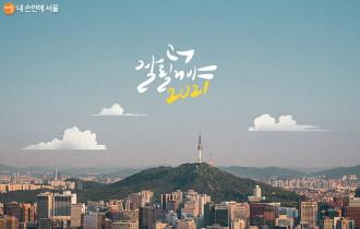 새해엔 행복 가득하소! 2021 달라지는 서울생활