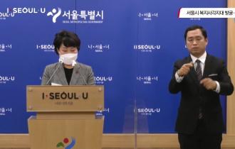 서울시 복지사각지대 발굴·지원 개선대책 기자설명회