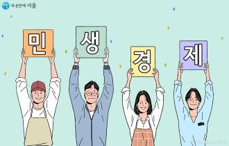 (기자설명회) 서울시, `민생경제 5대 온기대책` 1조 추가 융자, 1만 명 고용유지지원금