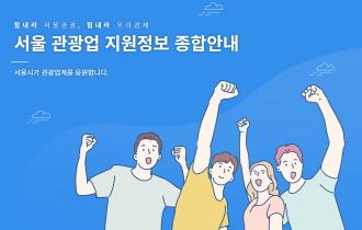 관광업체에 100만원 지원…22일부터 온라인 신청