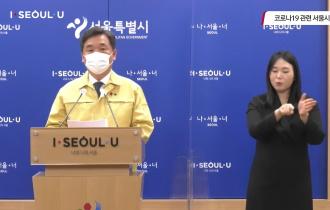 서울시 코로나19 대응 민생경제 대책 브리핑