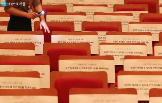 예술계 회복 지원한다…서울문화재단 6대 정책 공개