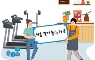 [코로나19] 더 두텁게! 더 촘촘히! '위기극복 재난지원금'
