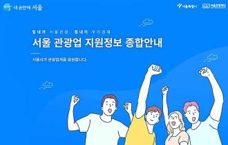 서울 관광업 긴급 생존자금, 다시 올 관광객 위한 마중물 돼주길!