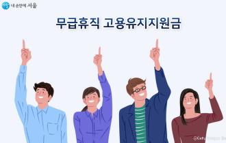 코로나 피해 무급휴직자에 '고용유지지원금'…3월부터 접수