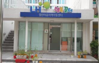 (2021) 지역아동센터 운영비 지원(보조)