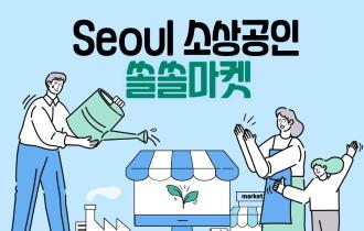 서울시, 코로나19로 어려운 소상공인의 온라인 판로개척 확대 지원
