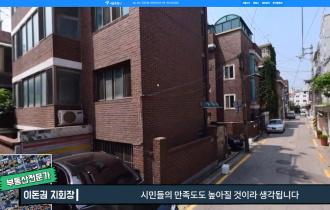 경찰관, 소방관, 부동산 전문가도 극찬하는 지도?! 🗺 서울시 S-MAP에 대한 고수들의 이야기