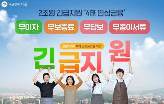 소상공인에 2조원 긴급수혈 '4無안심금융' 9일부터 신청